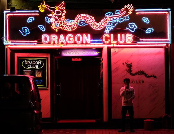 Dragon Club in Hong Kong