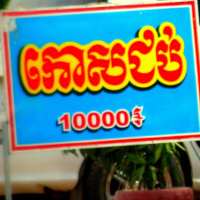 10000 riel massage