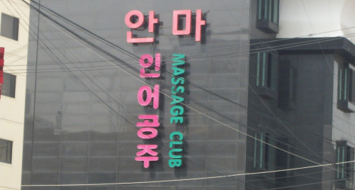 anma massage club south korea
