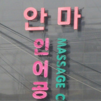 anma massage south korea