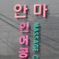 anma massage south korea