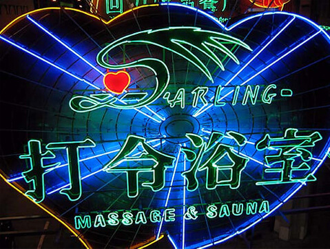 Darling massage sauna Macau