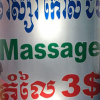 three dollar massage phnom penh